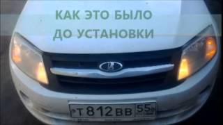Lada Granta меняем местами ДХО и поворотники