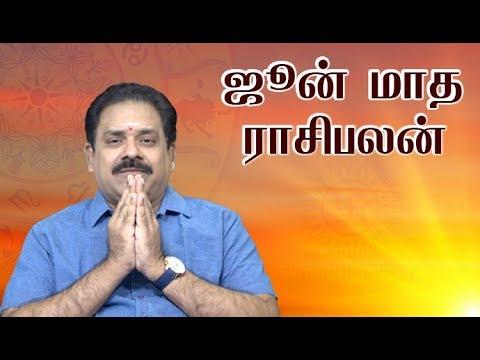 June Month Rasi Palan | DR S.Panchanathan :9444453693 |2019 ஜூன்  மாத ராசிபலன்