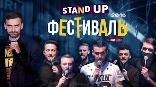 Stand Up Фестиваль Edwin Group (2016)