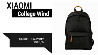 Обзор рюкзака Xiaomi Simple College Wind 15.6