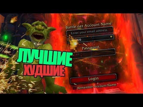 Лучшие и Худшие пиратские сервера в World Of Warcraft