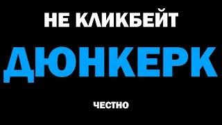 Некликбейтное видео про Дюнкерк