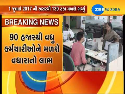 Gandhinagar : Gujarat Govt Increase Dearness allowance of Employee|Zee24Kalak