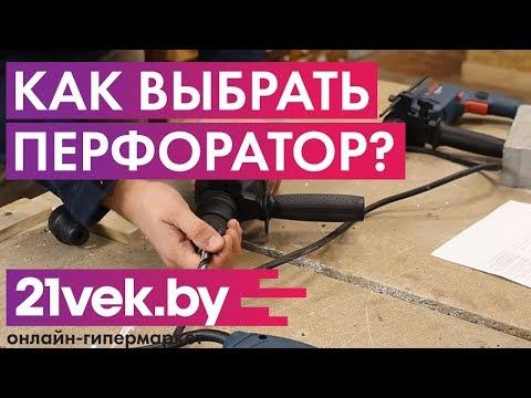 Как выбрать перфоратор? | Обзор от онлайн-гипермаркета 21 век