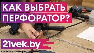 Как выбрать перфоратор? | Обзор от онлайн-гипермаркета 21 век(, 2018-06-26T12:45:38.000Z)