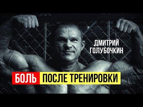Дмитрий Голубочкин: боль после тренировки и как от неё избавиться