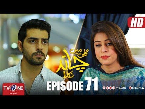 Gali Mein Chand Nikla | Episode 71 | TV One Drama | 21 August 2018