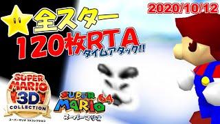 スーパーマリオ3Dコレクション マリオ64☆全スター入手タイムアタック!#24【120枚RTA】