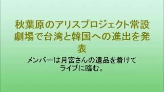 17歳メンバー急逝のアイドルグループ「仮面女子」悲しみ胸に世界進出!