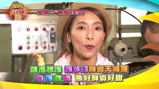 360行向前衝 本週預告 首播2018/01/20 PM20:00