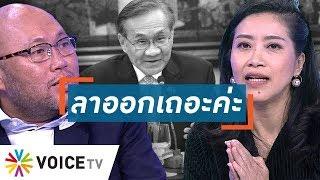 """Talking Thailand -  ถ้าระดับ """"รมว.ต่างประเทศ"""" ให้ข้อมูลคลาดเคลื่อน...""""ลาออก"""" ดีกว่าไหม"""
