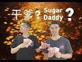 Learn Mandarin Chinese How To Say Sugar Daddy