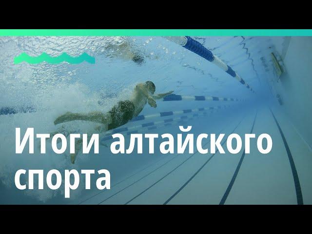 Итоги 2019 года в Алтайском крае: спорт
