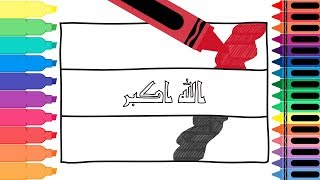 How to Draw the Iraq Flag - Coloring Pages for kids - Draw the Iraqi Flag | Tanimated Toys