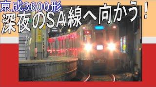 京成3600形リバイバル編成、成田スカイアクセス線の試運転に旅立つ!