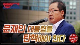 [홍준표의 뉴스콕] 문재인 대통령을 탄핵해야 한다