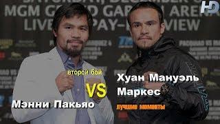 Мэнни Пакьяо vs. Хуан Маркес II (лучшие моменты)|720p|50fps