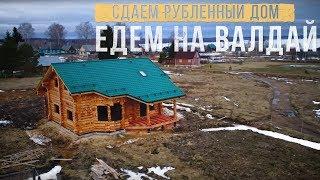 видео Дома из бревна – русская сказка