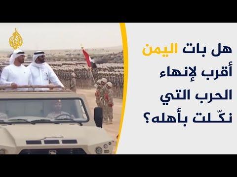 هل يقترب اليمن من إنهاء حربه الكارثية؟  - نشر قبل 7 دقيقة