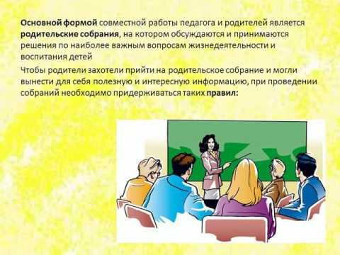 психологическое просвещение родителей
