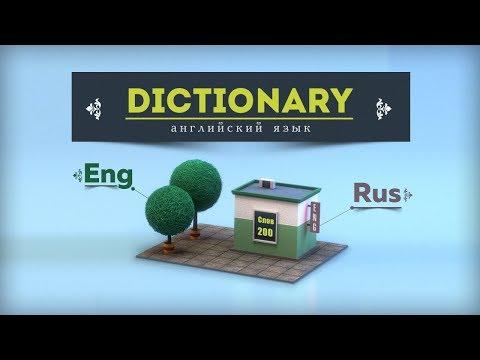200 Английских слов с переводом и транскрипцией