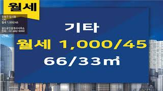[강남 고급빌라 전문 부동산] 강동구 암사동 기타  월…
