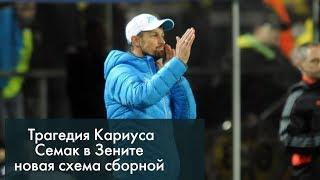 Смотреть видео Cемак в Зените, трагедия Кариуса, новая схема сборной России онлайн