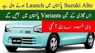 New Suzuki Alto 2018 Coming In Pakistan | Price | Launch Date | Variants ( 2018 )