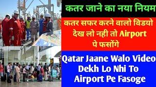 💥कतर मै जाने का नया नियम ¦¦ कतर जाने से पहले ये विडयो देख लो ¦¦ Qatar Todays Breaking News Updates