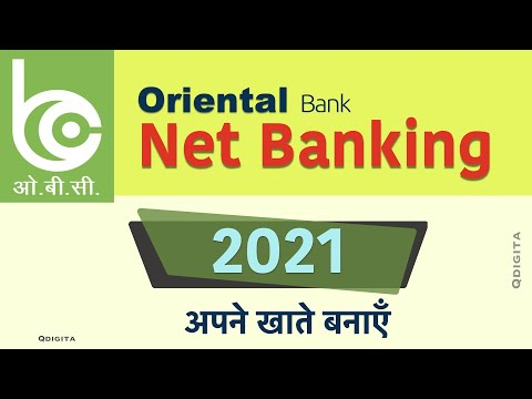 OBC Net Banking Registration Online | Oriental Bank Of Commerce Net Banking Registration | OBC Bank
