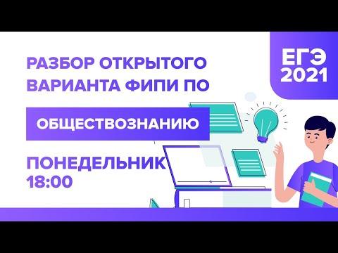 Разбор открытого варианта ФИПИ по Обществознанию ЕГЭ - 2021   УМНИКУМ