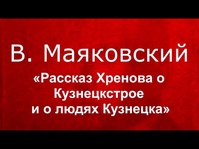 Изображение предпросмотра прочтения – АлексейСмирнов читает произведение «Рассказ Хренова о Кузнецкстрое и людях Кузнецка» В.В.Маяковского