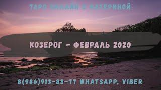 Козерог - Таро гороскоп на февраль 2020. Расклад для знака Козерог на картах таро.