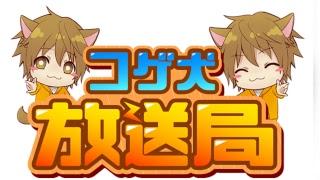 第42回 コゲ犬放送局 ゲーミングチェア組み立てようぜ!!!!!!!!!!!