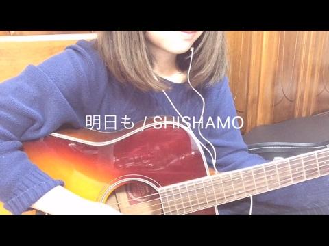 明日も / SHISHAMO (1番のみ 弾き語りcover)