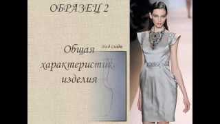 Как научиться шить с нуля? Подбор ткани(Бесплатные видео-уроки для начинающих можно скачать на сайте http://osnovi-shitia.ucoz.ru. На сайте много полезной инфор..., 2015-07-08T20:26:38.000Z)