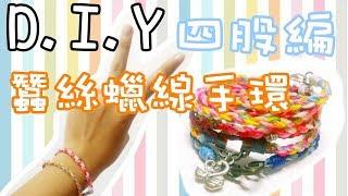 【編織】超簡單的DIY蠶絲蠟線手環????