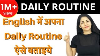 English में अपना Daily Routine ऐसे बताइये I Daily Life English I English Speaking in Hindi