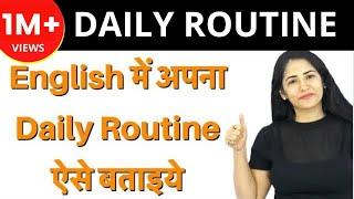 Video English में अपना Daily Routine ऐसे बताइये I Daily Life English I English Speaking in Hindi download MP3, 3GP, MP4, WEBM, AVI, FLV Agustus 2018