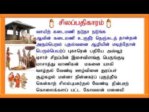 silapathikaram memory poem for sslc students