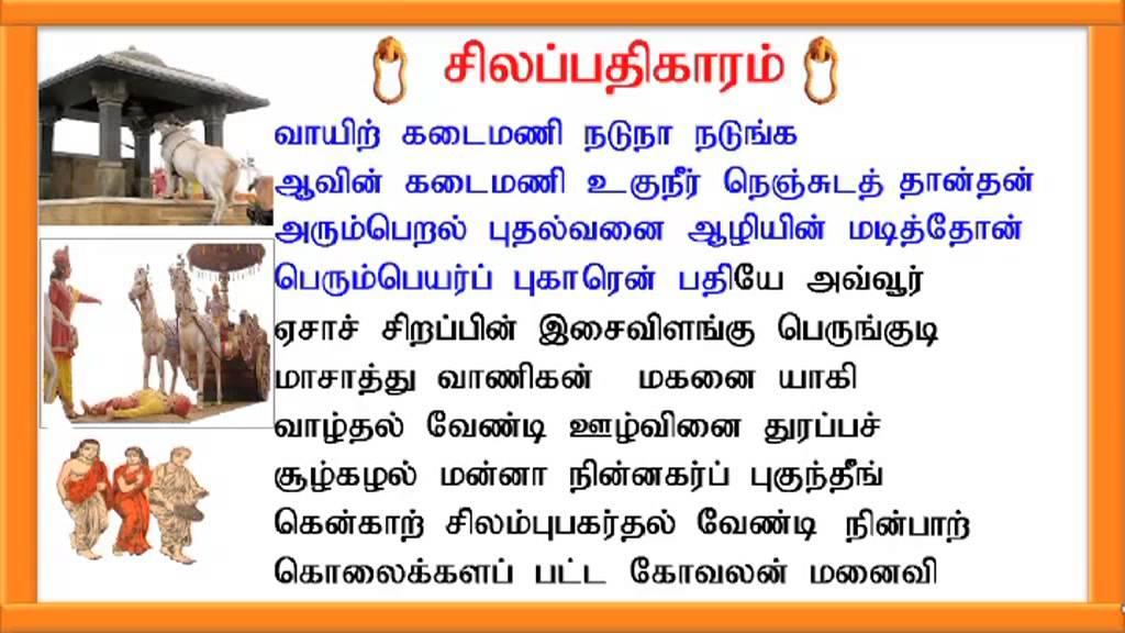 In tamil language pdf silapathikaram