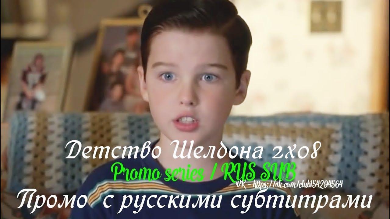 Детство Шелдона (Юный Шелдон) 2 сезон 8 серия - Промо с русскими субтитрами (Сериал 2017)