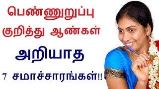 பெண்களை பற்றி யாரும் அறியாத 7 சமாச்சாரங்கள் பயனுள்ள தகவல் | Tamil Health tips