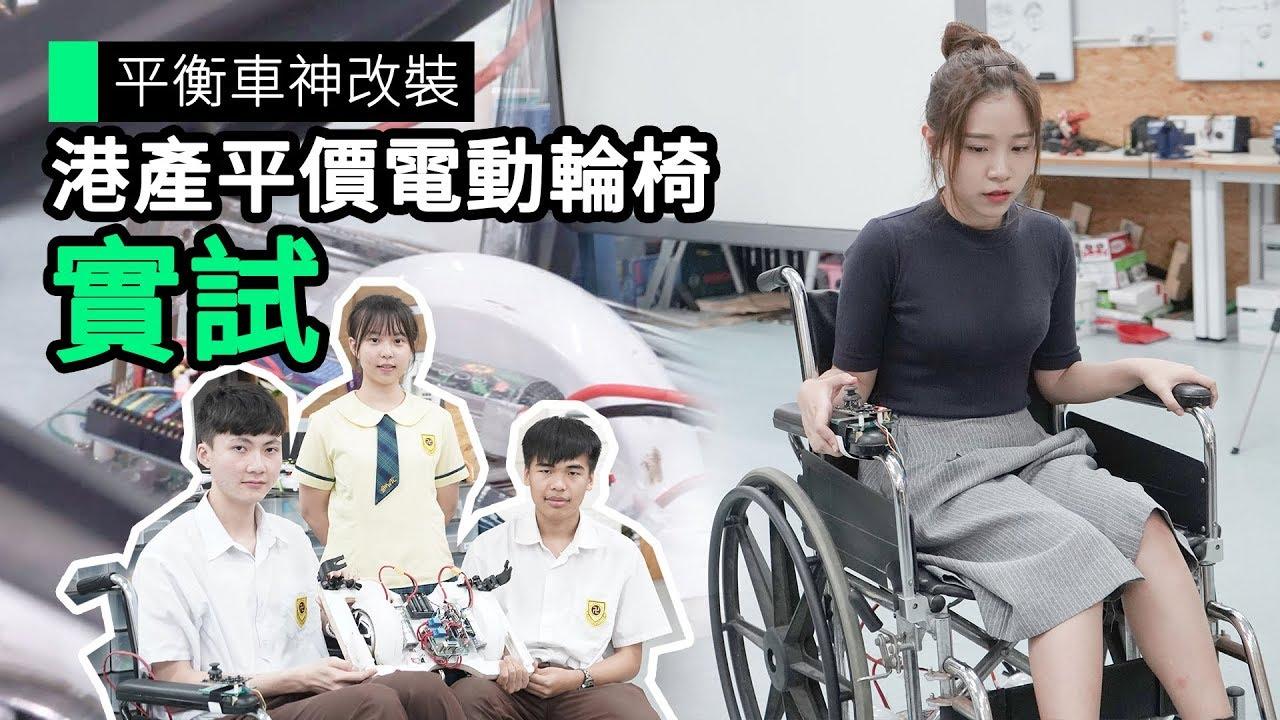 平衡車神改裝 港產平價電動輪椅實試 - YouTube