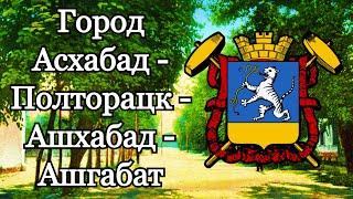Город Асхабад - Полторацк - Ашхабад - Ашгабат