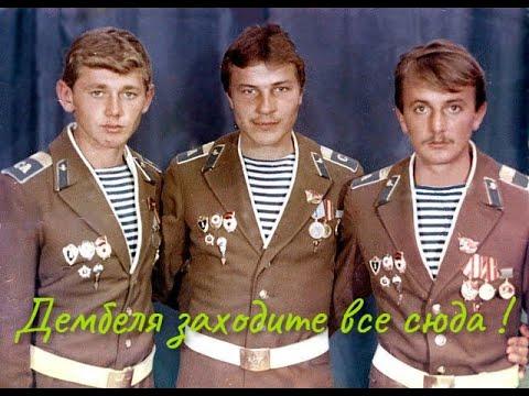 ДЕМОБИЛИЗАЦИЯ В СССР ! - YouTube