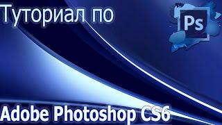 [Adobe Photoshop CS6] - Как вырезать нужный фрагмент из фото(В этом видео я расскажу про основные способы вырезать нужный фрагмент из фотографии. Подпишись: http://www.youtube.co..., 2015-05-11T12:59:41.000Z)