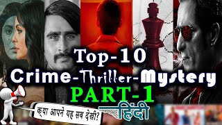 Top10 Best Thriller Web-Series 2020 l Part-1 l Hindi & Dub Series until June2020