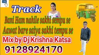 Track bani Ham nahile sakhi sempu se aawat bare saiya tempu se Dj Krishna Katsa