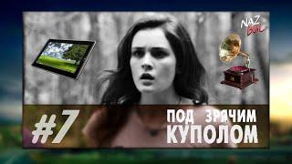 МОДНЯЧИЕ МЕРТВЕЦЫ / Под зрячим куполом №7 (разбор 2x07)